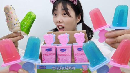 """美食开箱:妹子吃""""小猪佩奇雪糕造型棒棒糖"""",晶莹剔透果味清新"""