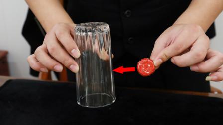 把杯子反过来放在桌子,怎么样把瓶盖穿进杯子?揭秘后特简单