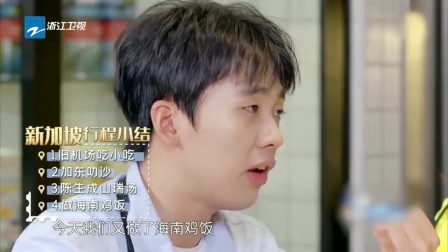 漫游记:新加坡之旅被郭麒麟做成了美食之旅,钟汉良有点遗憾