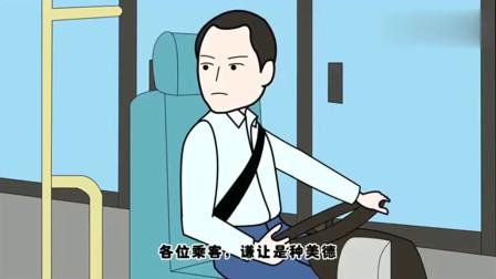 猪屁登:公交车上的爱心专座,不会变成冷漠橱窗