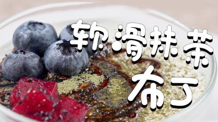 软滑抹茶布丁,是我吃不起的样子【速食食谱】