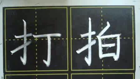 部编版一下语文同步书写指导识字七1打拍跑足