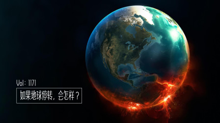 如果地球停转,会怎样?