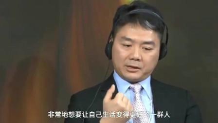 你会被穷朋友借钱吗?刘强东直言:我的朋友里没有穷人!