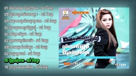 柬埔寨歌曲 09. យក់ ថិតរដ្ឋា - អោយអូនសុំទោស  Oy Oun Som Tus (Yuk Thetrotha)
