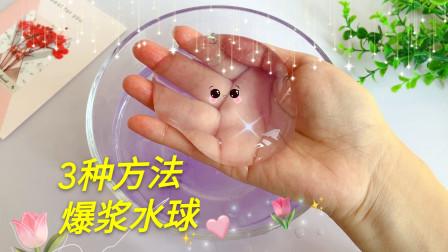 3种爆浆水球玩法,还有水晶葡萄,捏爆解压又过瘾