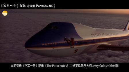 影视音乐《The Parachutes》慷慨激昂的主旋律和空军一号绝配
