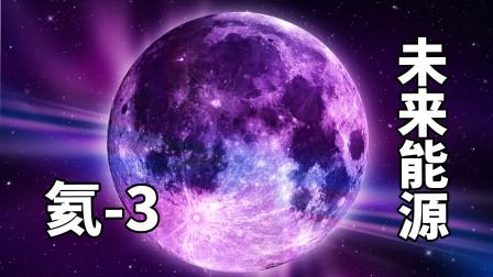 美国2024登月的最大动机!月壤中的氦-3够人类用1万年!