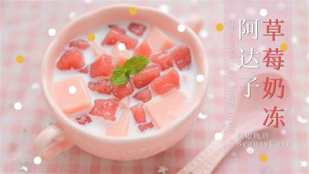 终于做了比芋圆还Q弹软糯的阿达子!酸甜的「草莓阿达子」搭配奶冻和椰汁,一口下去也太好吃啦~