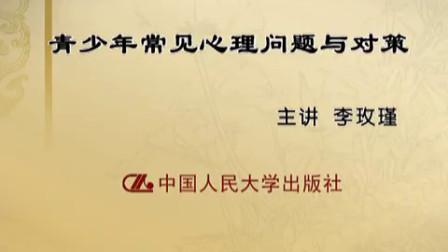01李玫瑾教授专题: 青少年常见的心理问题与对策