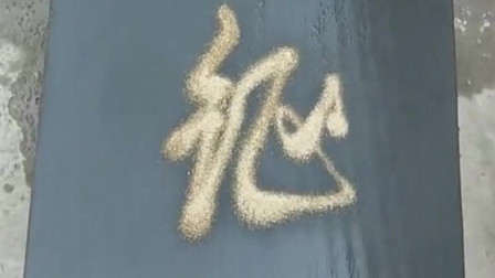沙子撒出来的字都这么漂亮,这给一支笔还得了啊!