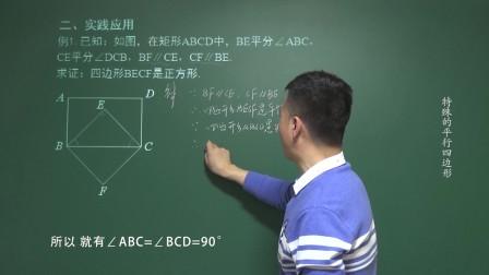 第八节 正方形的判定