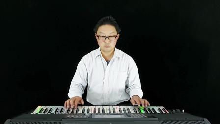 《山一样的男人》DJ版电子琴音乐