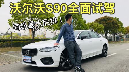 不到30万享同级最大后排?沃尔沃S90 T5第一视角试驾评测!