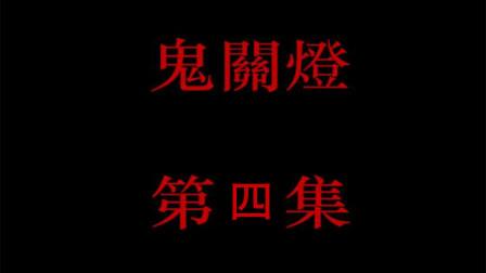 【鬼关灯】第四集,好尸原创恐怖悬疑有声小说