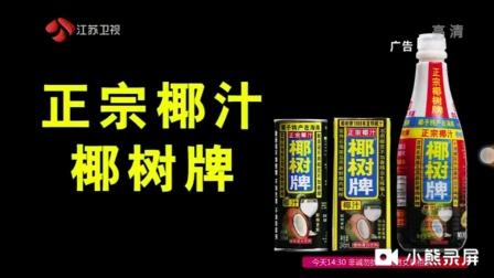 椰树牌广告(江苏卫视)