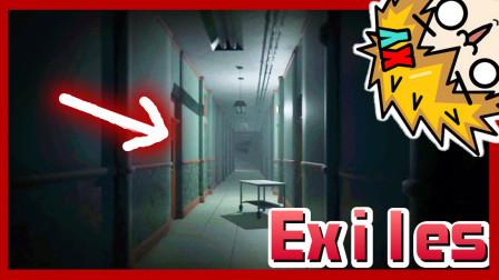 【XY小源】Exiles恐怖游戏 他是卡住了吗