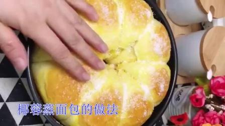 教你椰蓉蒸面包的做法,椰香浓郁,蓬松柔软,香甜拉丝,孩子爱吃