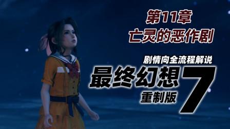 老戴《最终幻想 7 重制版》16 第11章 亡灵的恶作剧