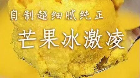 【自制芒果冰淇淋】简单又好吃,无任何添加,比外面卖的还好吃!