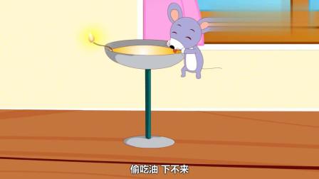 兔小贝儿歌《小老鼠上灯台》偷吃油,下不来,喵喵喵,猫来啦