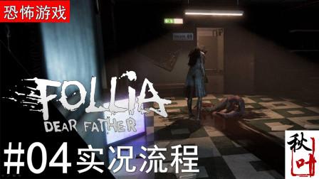 【福利亚:亲爱的父亲Follia – Dear Father】实况04 疯子与狗