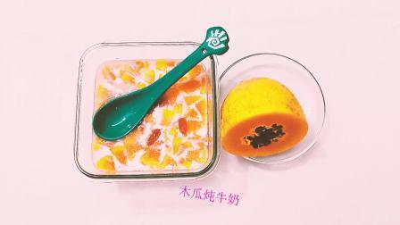 木瓜炖牛奶:香甜可口, 美容养颜的甜品