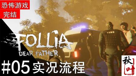 【福利亚:亲爱的父亲Follia – Dear Father】实况05 恐怖洋馆(完结)