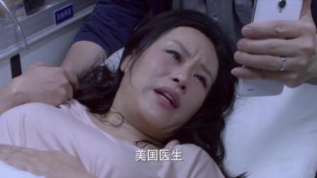 影视:富婆看不上国内医生,生孩子点名要外国医生,结局尴尬了!