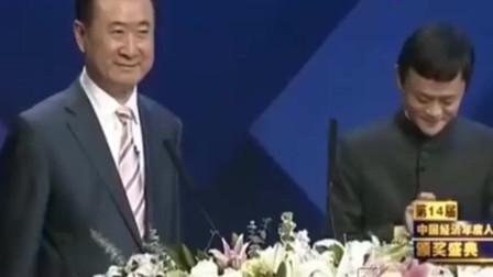 马云与王健林同台谦让,谁知刚上台演讲就尴尬了