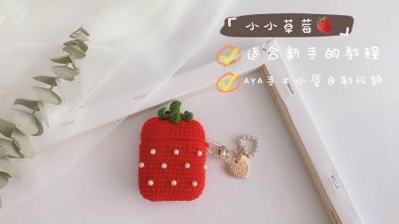 小小草莓可爱水果蓝耳耳机套新手毛线钩针编织视频教程图解视频