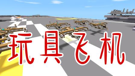 迷你世界:吃鸡跳伞飞机变成玩具了,儿子可喜欢了