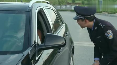 老道警察查看车主身份证时,偷瞄了一眼车速,立马发现有问题