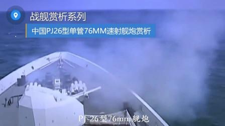 中国海军 PJ26型76MM速射舰炮火力展示,前方高能!