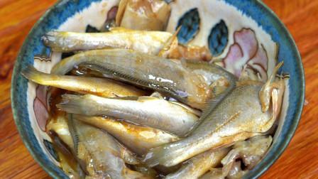黄花鱼这做法,我家孩子最喜欢,酥脆入味还不腥,学会待客露一手