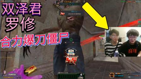 生狙击双泽君罗修:两个人控制一台电脑,追着僵尸随便刀!
