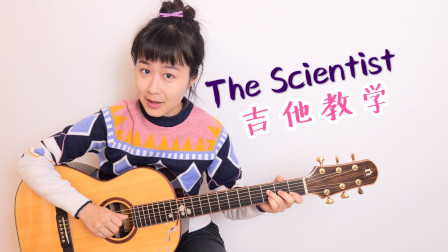 酷玩The Scientist 吉他教学 Nancy弹唱教程 南音吉他小屋
