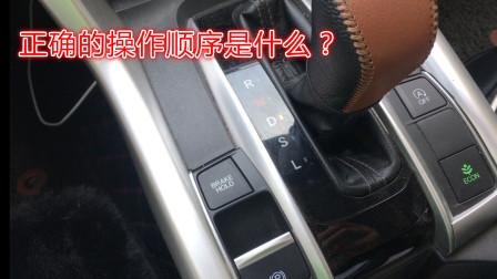 自动挡车在坡上起步应该先放手刹,还是先挂D挡?很多新手做错了发生危险