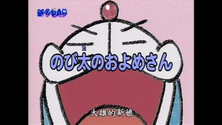 童年经典动画系列——哆啦A梦之大雄的新娘
