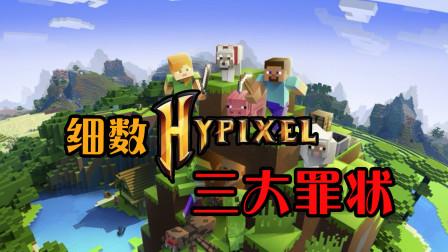 细数Hypixel三大罪状,离开中国版是好事(CH明明)