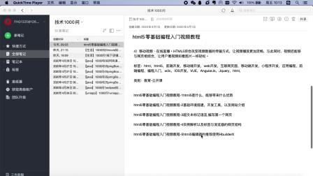 html5零基础编程入门视频教程-5html5编辑器的推荐使用HbuilderX