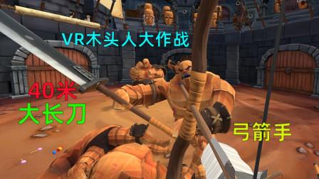 VR木头作战:敌人手拿40米大长刀,我只有一只弓箭,看谁更快