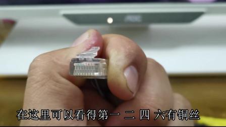 电脑网线接头 电脑网线一分为二你知道怎么做吗?