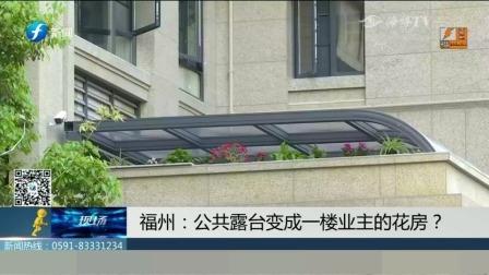 【福州】(后续报道)阳光城金融街官邸:公共露台变私人花园的争执