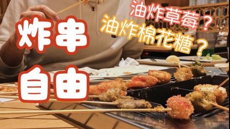 日式炸串吃到扶墙出!连草莓和棉花糖都能油炸?!
