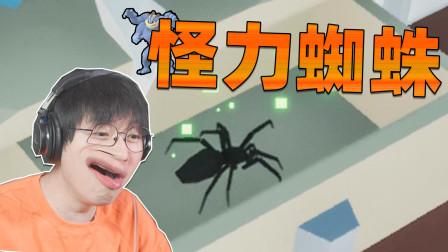 玩完这个游戏我就变成蜘蛛侠的仇人了!