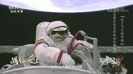 舱门打不开?轨道舱起火?揭秘中国航天员首次出舱行走背后的故事