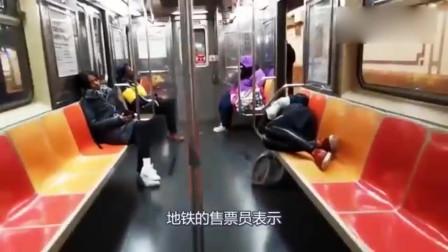 美国疫情不断恶化!大量流浪汉占领地铁,吃喝拉撒睡都不离车