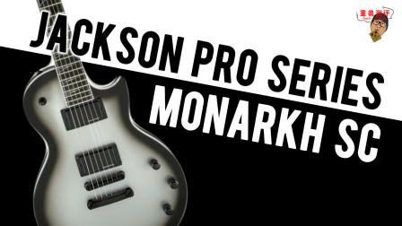 重兽测评-Jackson Pro Series Monarkh SC 电吉他