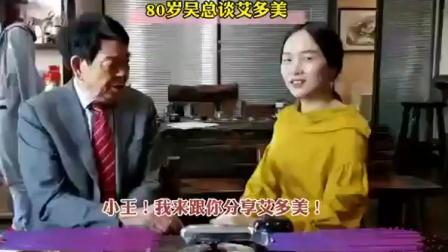 知名企业家好利来蛋糕创始人吴应明先生❤️深情解读艾多美